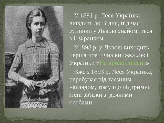 У 1891 р. Леся Українка виїздить до Відня, під час зупинки у Львові знайомит...