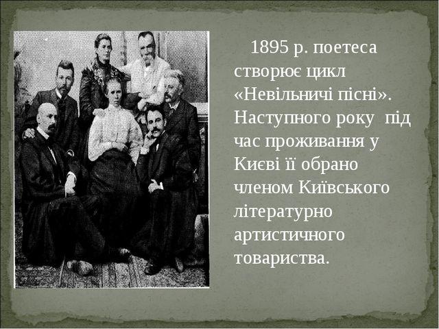 1895 р. поетеса створює цикл «Невільничі пісні». Наступного року під час про...