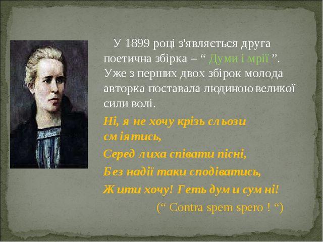 """У 1899 році з'являється друга поетична збірка – """" Думи і мрії """". Уже з перши..."""