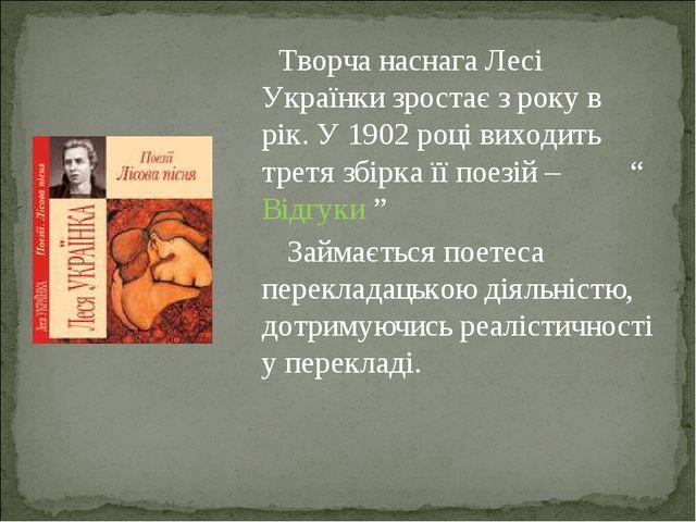 Творча наснага Лесі Українки зростає з року в рік. У 1902 році виходить трет...