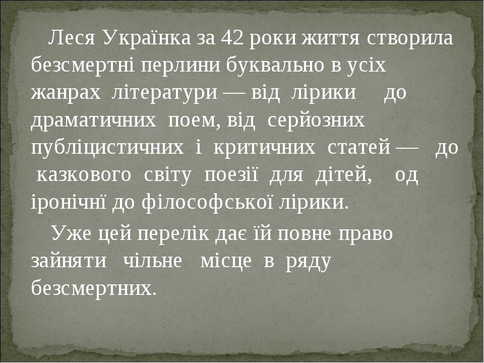 Леся Українка за 42 роки життя створила безсмертні перлини буквально в усіх...