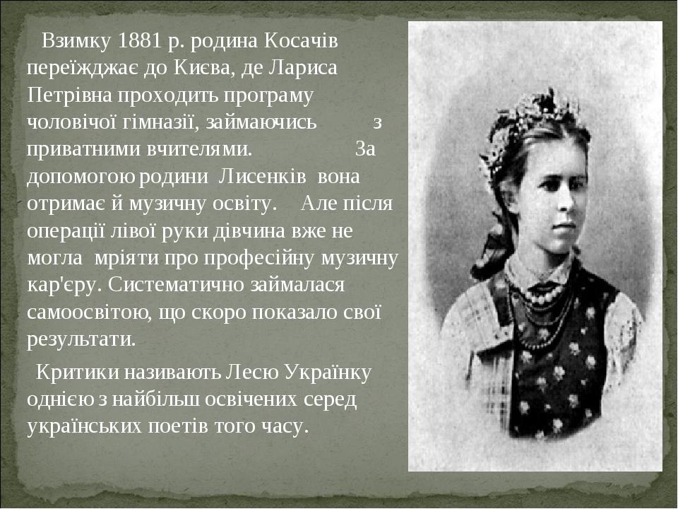 Взимку 1881 р. родина Косачів переїжджає до Києва, де Лариса Петрівна проход...