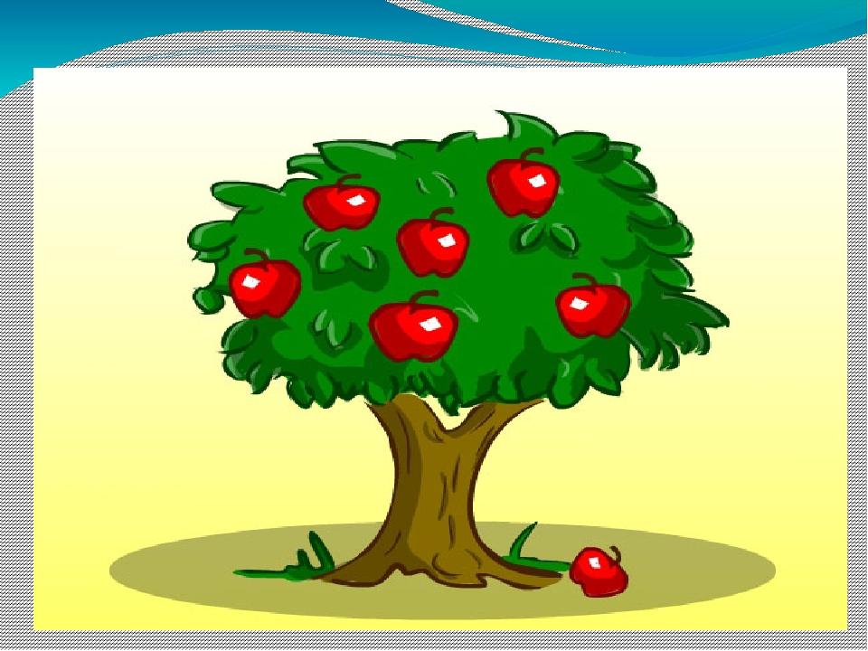 того, картинки к слову яблоня моим молодым