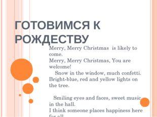 ГОТОВИМСЯ К РОЖДЕСТВУ Merry, Merry Christmas is likely to come. Merry, Merry