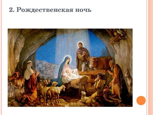 2. Рождественская ночь