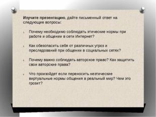 Изучите презентацию, дайте письменный ответ на следующие вопросы: Почему необ
