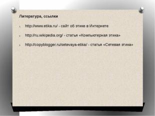 Литература, ссылки http://www.etika.ru/ - сайт об этике в Интернете http://ru