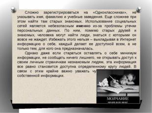 Сложно зарегистрироваться на «Одноклассниках», не указывать имя, фамилию и у