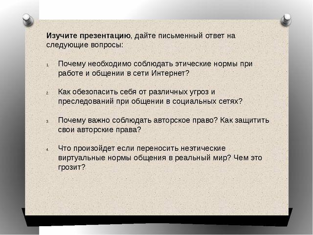 Изучите презентацию, дайте письменный ответ на следующие вопросы: Почему необ...