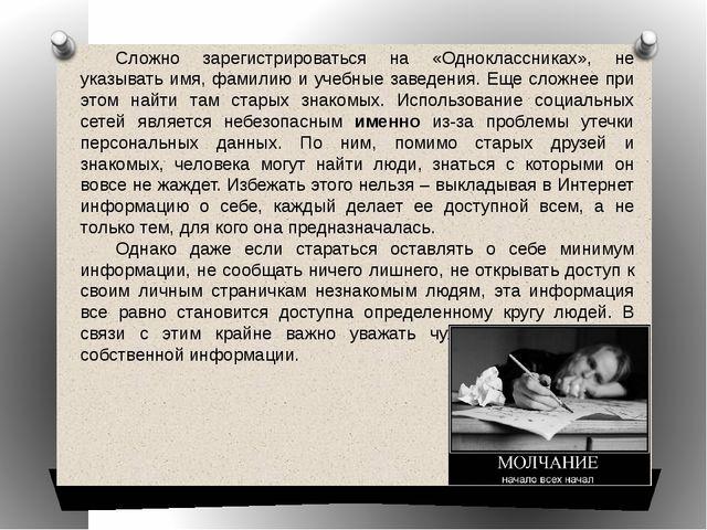 Сложно зарегистрироваться на «Одноклассниках», не указывать имя, фамилию и у...