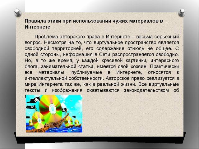 Правила этики при использовании чужих материалов в Интернете Проблема авторс...