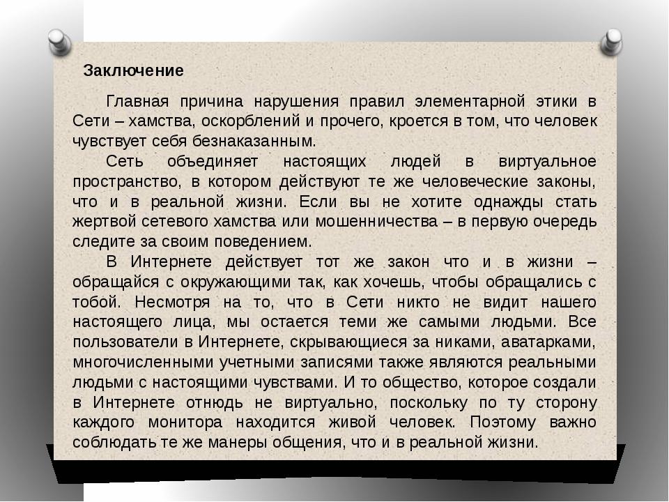 Заключение Главная причина нарушения правил элементарной этики в Сети – хамс...