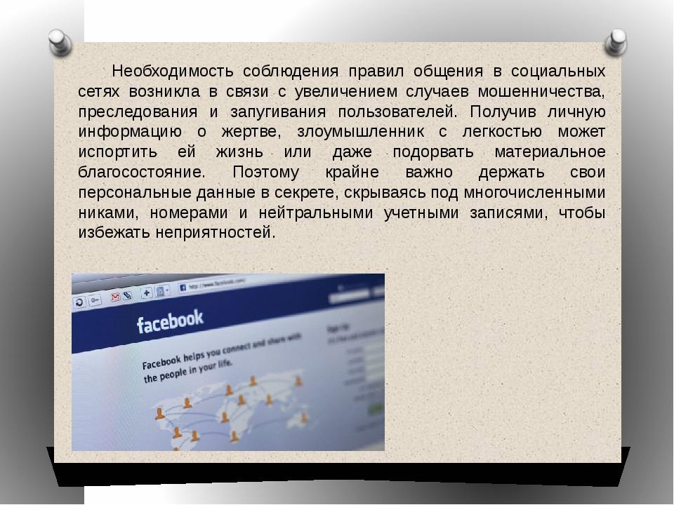 Необходимость соблюдения правил общения в социальных сетях возникла в связи...