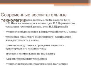 Современные воспитательные технологии: технологии групповой деятельности (тех