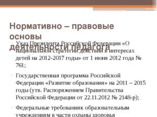 Нормативно – правовые основы деятельности педагога Указ Президента Российской