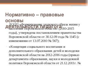 Нормативно – правовые основы деятельности педагога ДОЦП «Формирование здорово