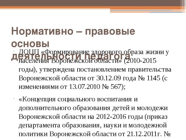 Нормативно – правовые основы деятельности педагога ДОЦП «Формирование здорово...