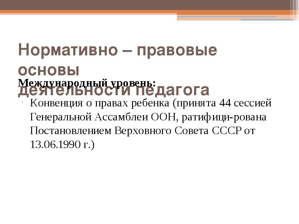 Нормативно – правовые основы деятельности педагога Международный уровень: Кон...