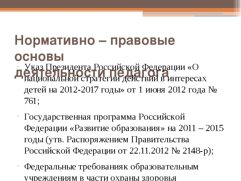 Нормативно – правовые основы деятельности педагога Указ Президента Российской...