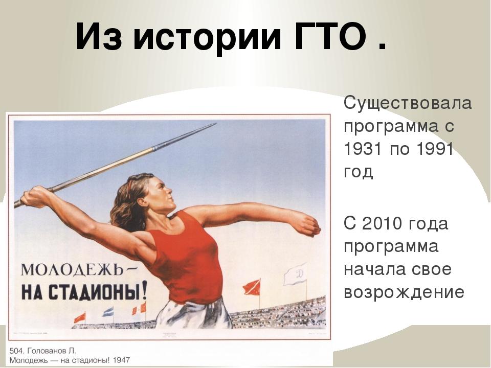 Существовала программа с 1931 по 1991 год С 2010 года программа начала свое в...