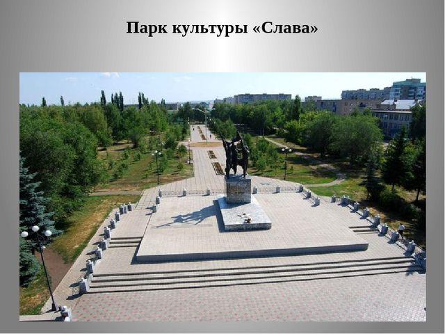 Парк культуры «Слава»