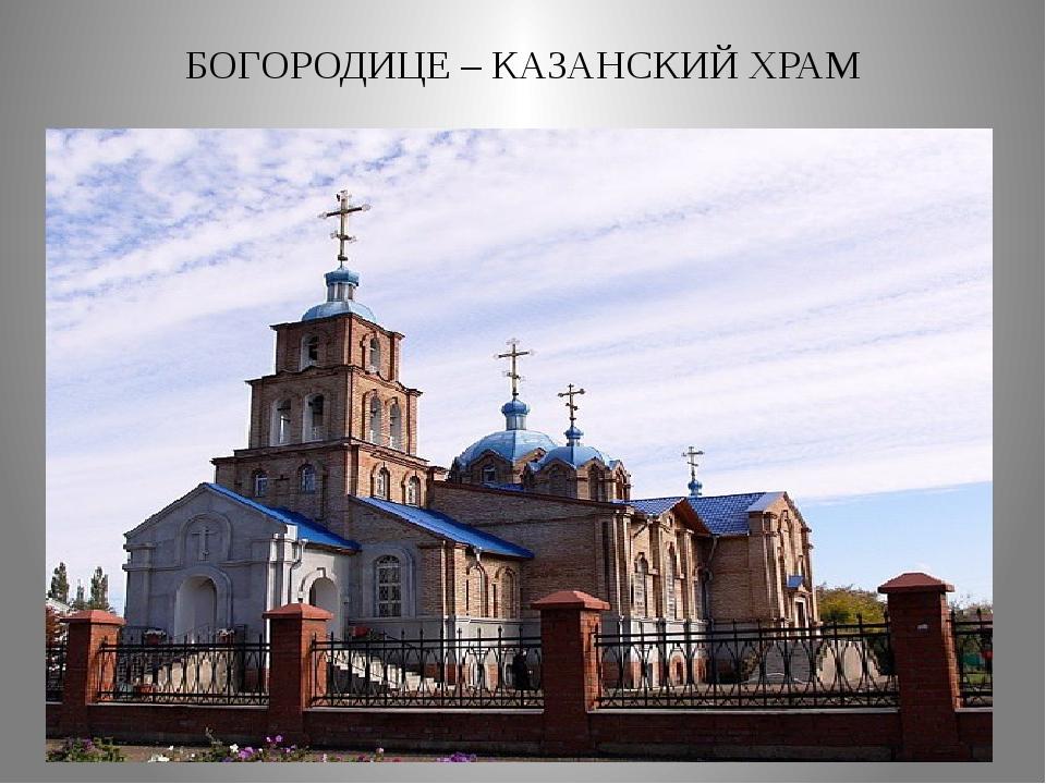 БОГОРОДИЦЕ – КАЗАНСКИЙ ХРАМ