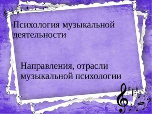 Психология музыкальной деятельности Направления, отрасли музыкальной психологии