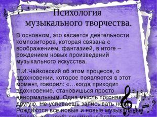 Психология музыкального творчества. В основном, это касается деятельности ком