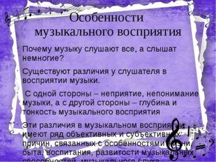 Особенности музыкального восприятия Почему музыку слушают все, а слышат немно