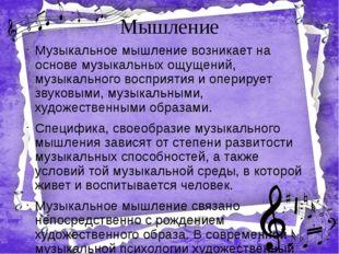 Мышление Музыкальное мышление возникает на основе музыкальных ощущений, музык