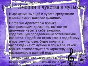 Эмоции и чувства в музыке Выражение эмоций и чувств средствами музыки имеет