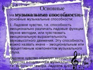 Основные музыкальные способности На основании анализа можно выделить три осн