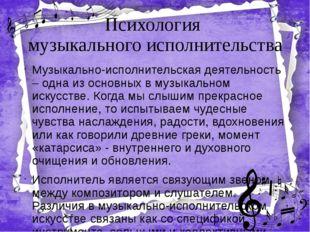Психология музыкального исполнительства Музыкально-исполнительская деятельнос