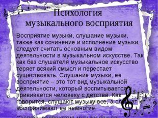 Психология музыкального восприятия Восприятие музыки, слушание музыки, также