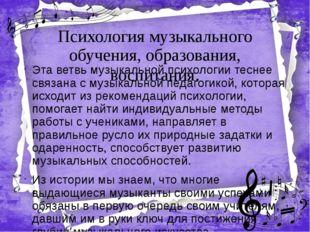 Психология музыкального обучения, образования, воспитания. Эта ветвь музыкаль