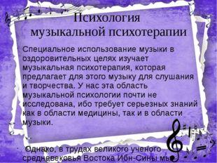 Психология музыкальной психотерапии Специальное использование музыки в оздоро