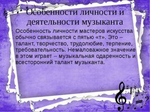 Особенности личности и деятельности музыканта Особенность личности мастеров и