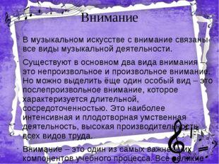Внимание В музыкальном искусстве с внимание связаны все виды музыкальной деят