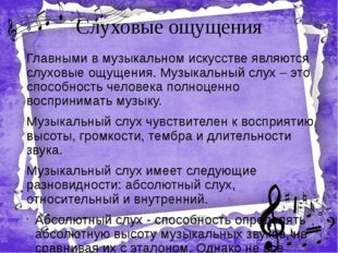 Слуховые ощущения Главными в музыкальном искусстве являются слуховые ощущения