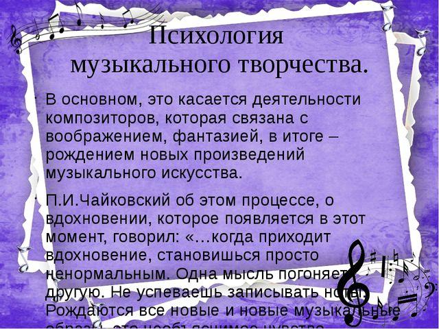 Психология музыкального творчества. В основном, это касается деятельности ком...