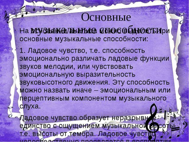 Основные музыкальные способности На основании анализа можно выделить три осн...