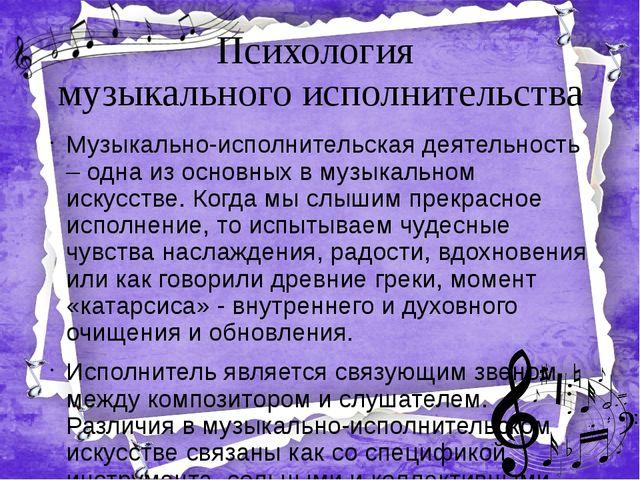 Психология музыкального исполнительства Музыкально-исполнительская деятельнос...