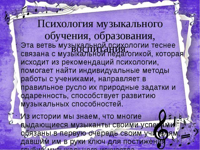 Психология музыкального обучения, образования, воспитания. Эта ветвь музыкаль...