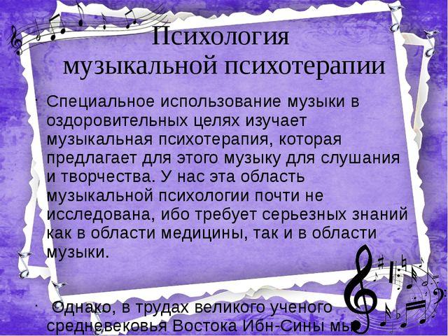 Психология музыкальной психотерапии Специальное использование музыки в оздоро...