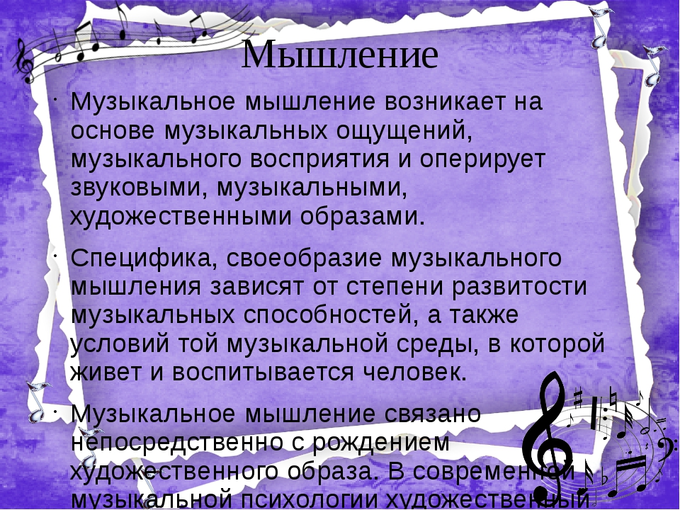 Мышление Музыкальное мышление возникает на основе музыкальных ощущений, музык...