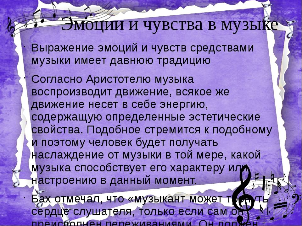 Эмоции и чувства в музыке Выражение эмоций и чувств средствами музыки имеет...