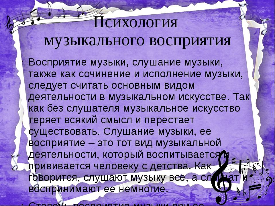 Психология музыкального восприятия Восприятие музыки, слушание музыки, также...