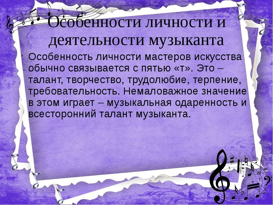 Особенности личности и деятельности музыканта Особенность личности мастеров и...