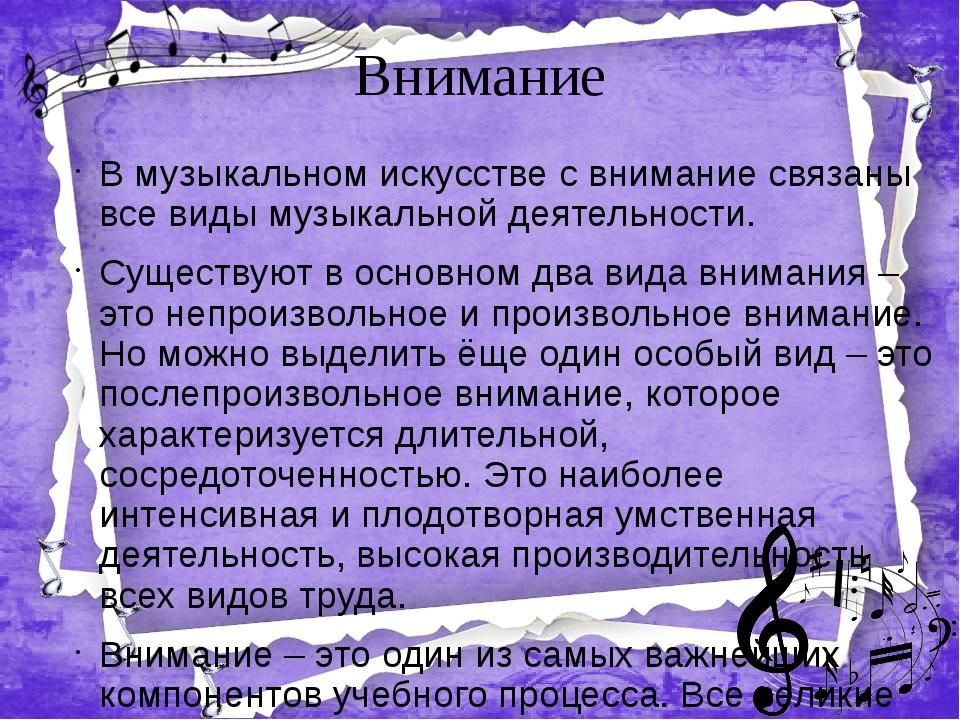 Внимание В музыкальном искусстве с внимание связаны все виды музыкальной деят...