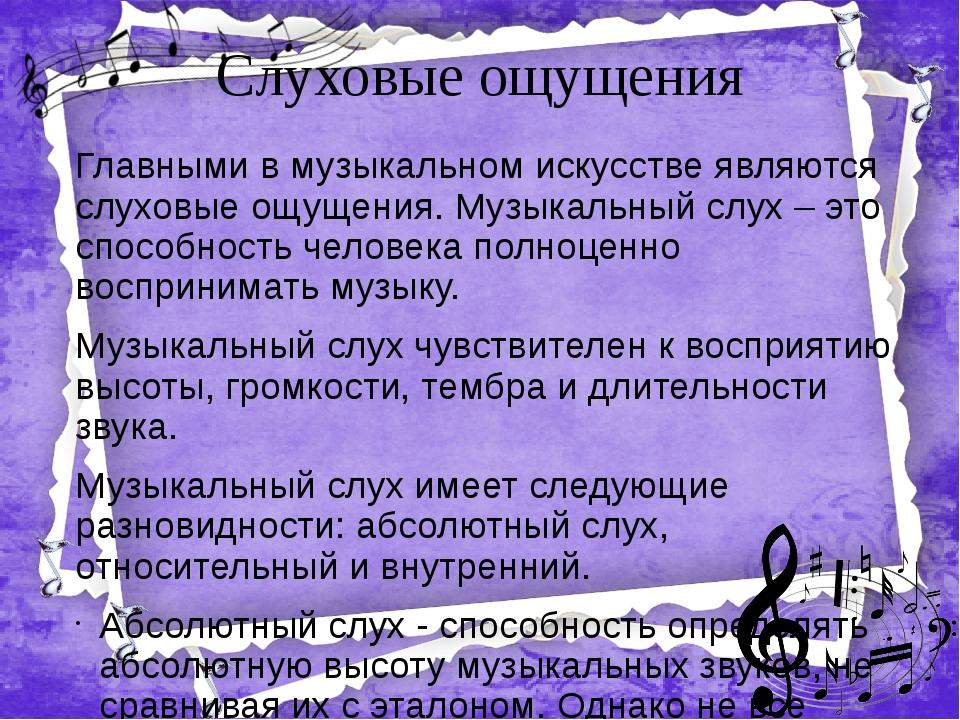 Слуховые ощущения Главными в музыкальном искусстве являются слуховые ощущения...